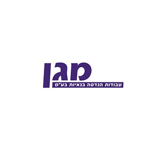 """חברת מגן עבודות הנדסה בנאיות בע""""מ"""